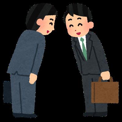 presentarse en japonés hajimemashite