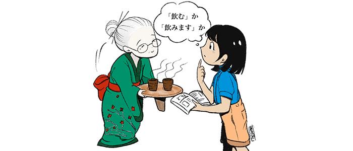verbos en japonés