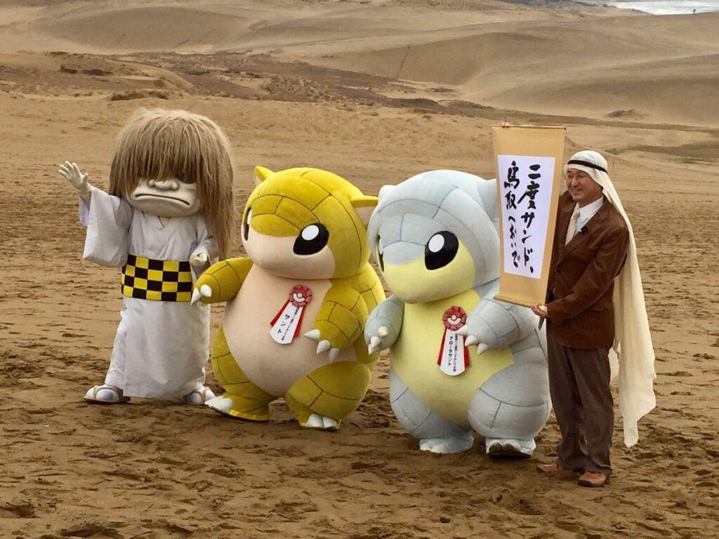 Sandshrew Tottori
